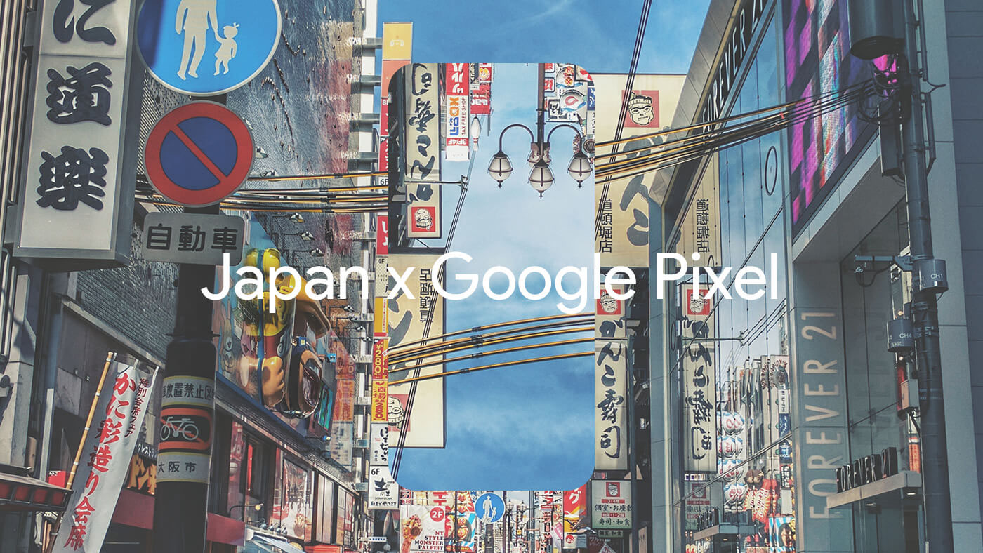 Photography: Japan x Google Pixel