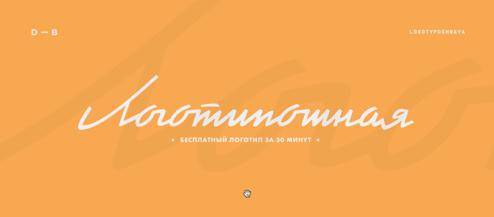 Logotyposhnaya: 50 Logotypes in 32 Hours