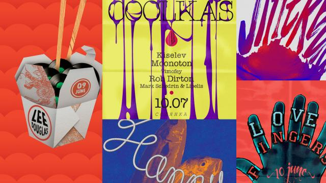 Artistic Gig Posters by Artem Gridin