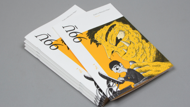 Editorial Design Inspiration: 99U Quarterly Mag No.4
